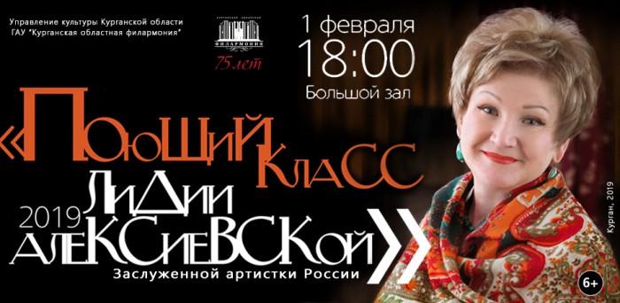 Алексиевская