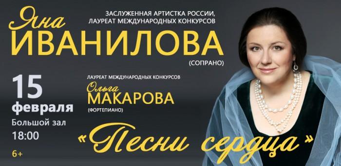 Иванилова