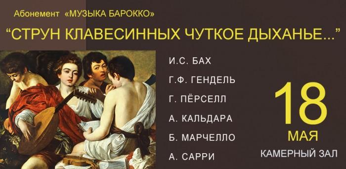 Музыка барокко
