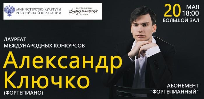Алесандр Ключко