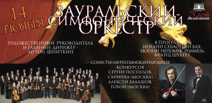 Поспелов-Балашов