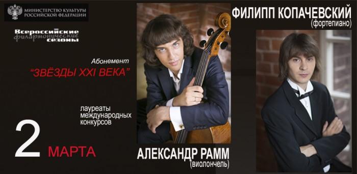 Рамм Копачевский