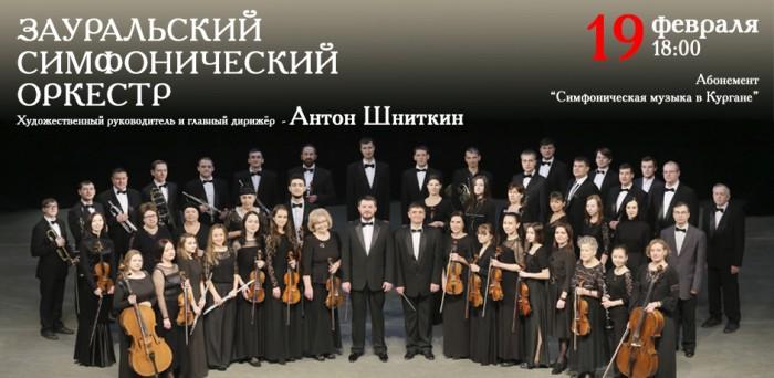 Зауральский симфонический оркестр