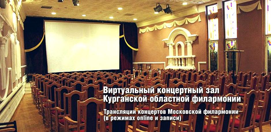 Виртуальный зал филармонии