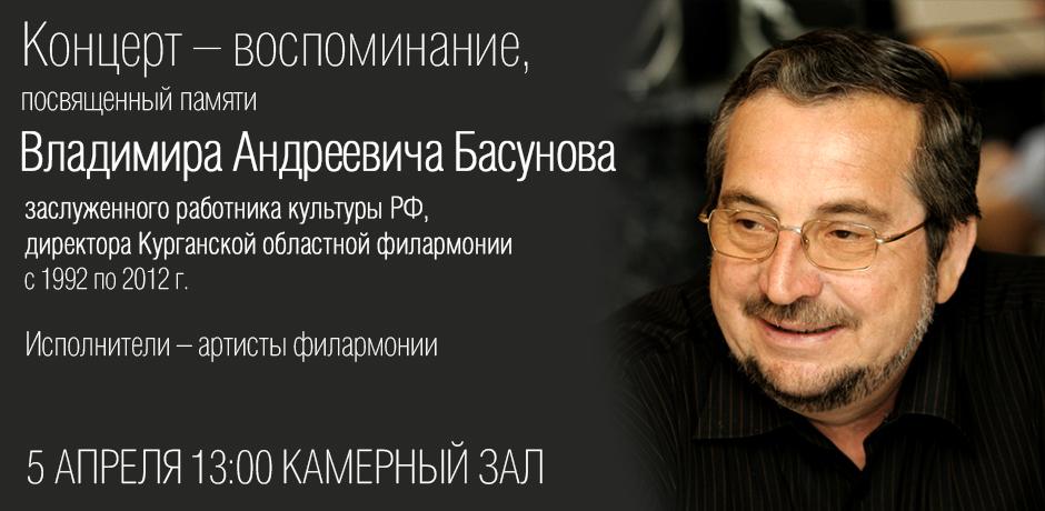 Басунов